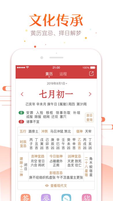 万年历-日历天气黄历农历查询工具のおすすめ画像2