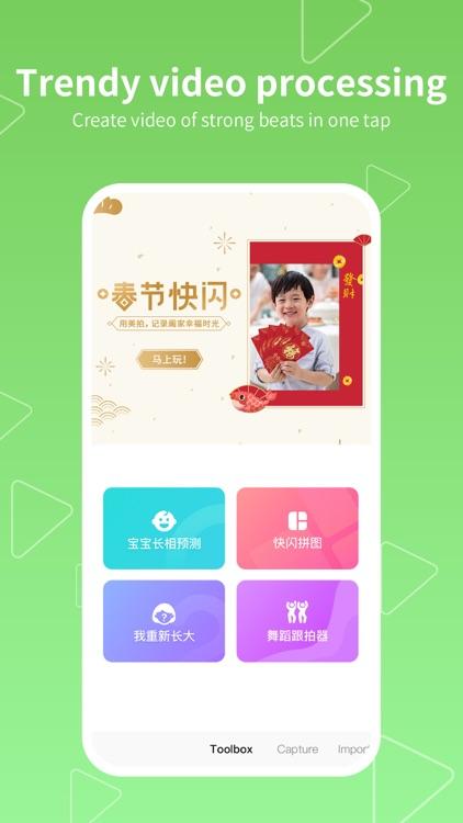 Meipai screenshot-4