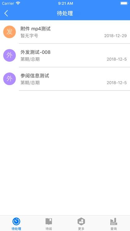 党政办公平台 screenshot-3