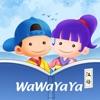 WaWaYaYa JoyReader Pro -学汉语学华文