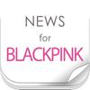 ニュースまとめ for BLACKPINK