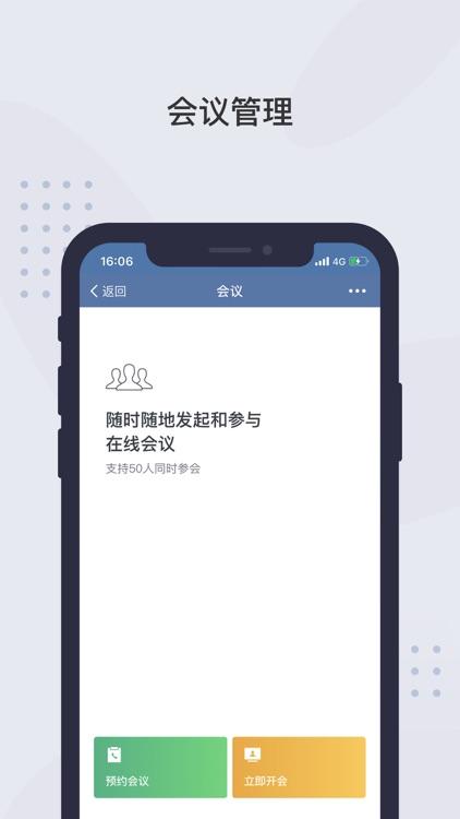 粤政易 screenshot-3