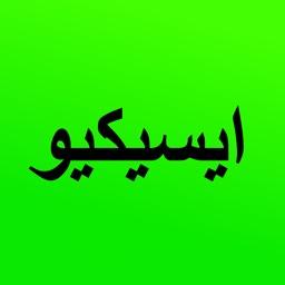 ICQ شات تعارف و دردشة فيديو