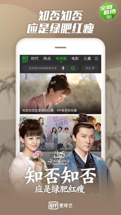 爱奇艺 screenshot-0