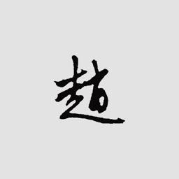 楷书书法字典 550多名书法名家作品by Muhua Qi