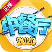 中餐厅 - 3D正版授权