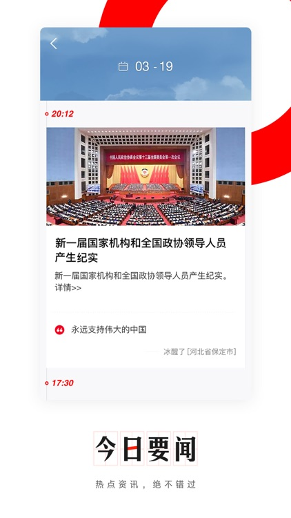 NetEase News Pro screenshot-4