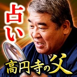 占い師・高円寺の父の人間鑑識学占い
