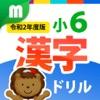 小6漢字ドリル 基礎からマスター!