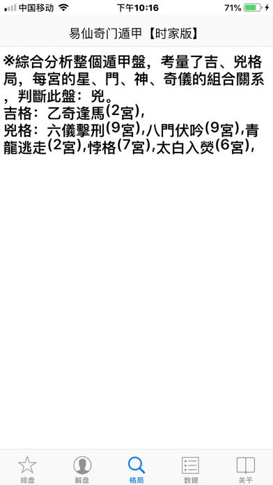 易仙时家奇门のおすすめ画像2