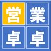 MASAYOSHI OYAMADA - 営業電卓 アートワーク