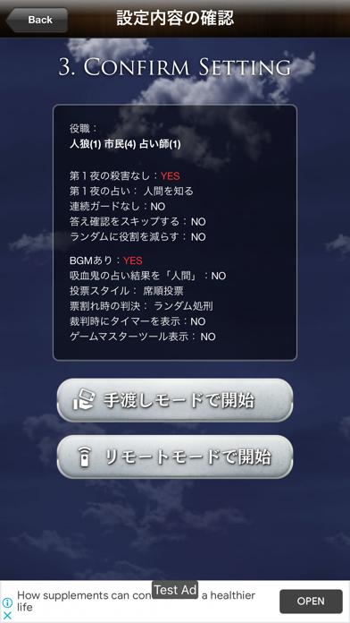 """人狼ゲーム """"牢獄の悪夢"""" ScreenShot6"""