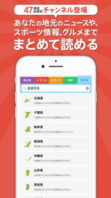 スマートニュース ScreenShot7