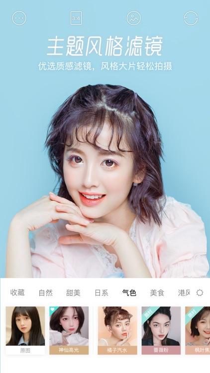 Faceu激萌 - 新版自拍更美哟 screenshot-3