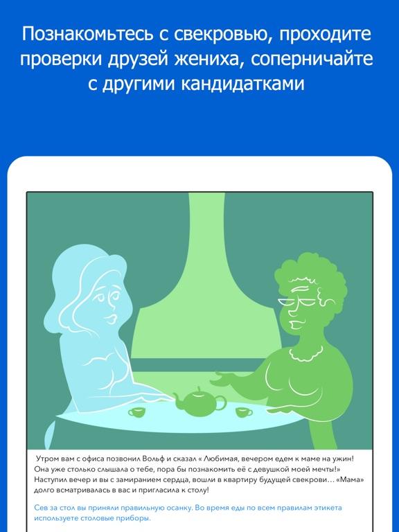Холостяк-романтическая история для iPad