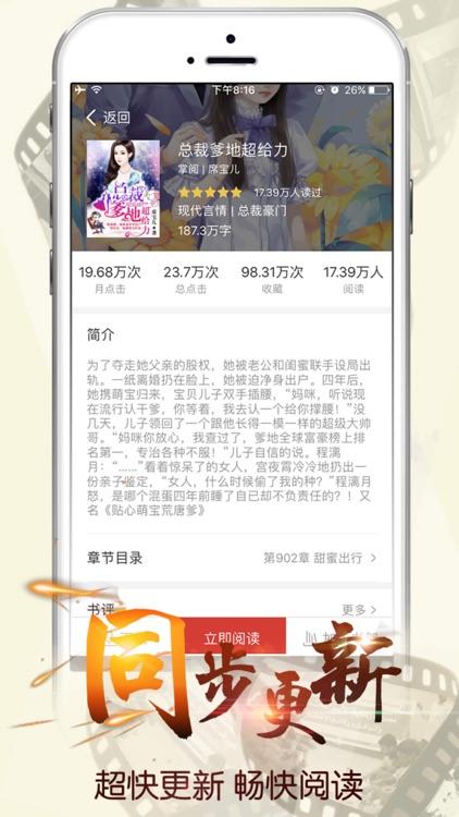 连尚读书 - 小说阅读器看书文学城 screenshot-4