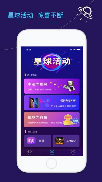 爱星球 screenshot-2