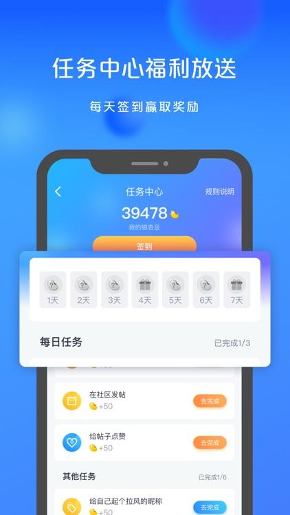 银联商务-让店铺经营更简单! screenshot-3