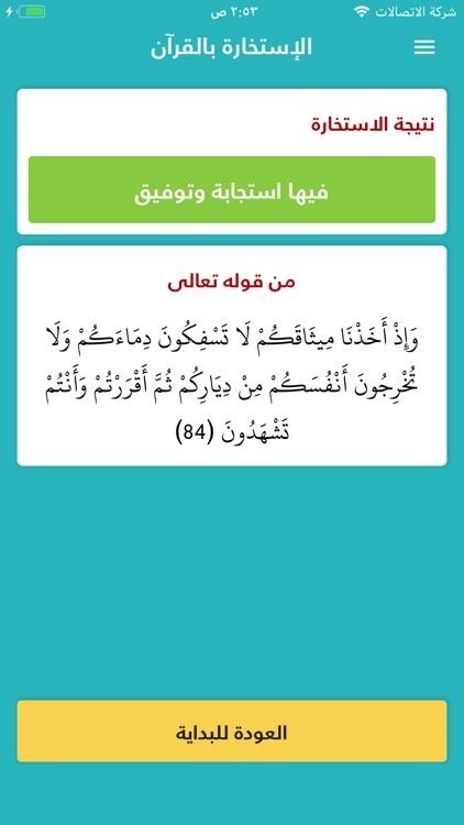 Haqibat Almumin screenshot-5