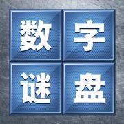 数字谜盘 - 单机版小游戏