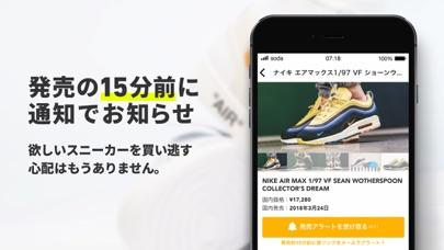 スニーカーダンク スニーカーフリマアプリのおすすめ画像3
