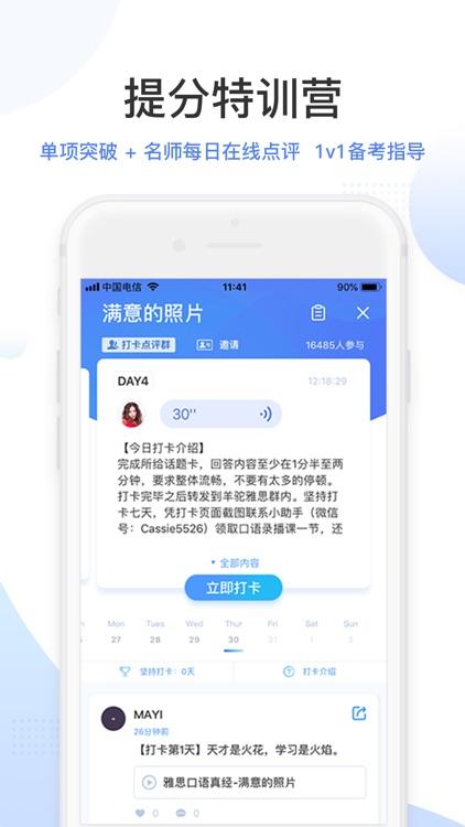羊驼雅思真题-剑桥雅思机经 screenshot-3