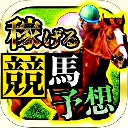 アプリ 競馬 収支