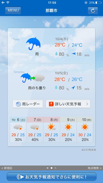ライフレンジャー天気スクリーンショット