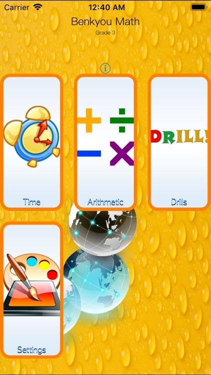 Benkyou Math: Grade 3 screenshot-3