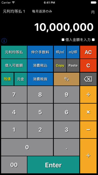 不動産電卓 @返済くんCalc.PRO ScreenShot0