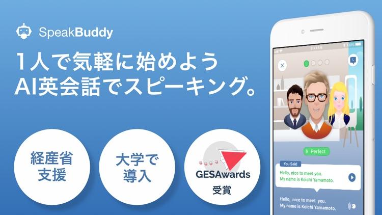 英会話SpeakBuddy screenshot-0
