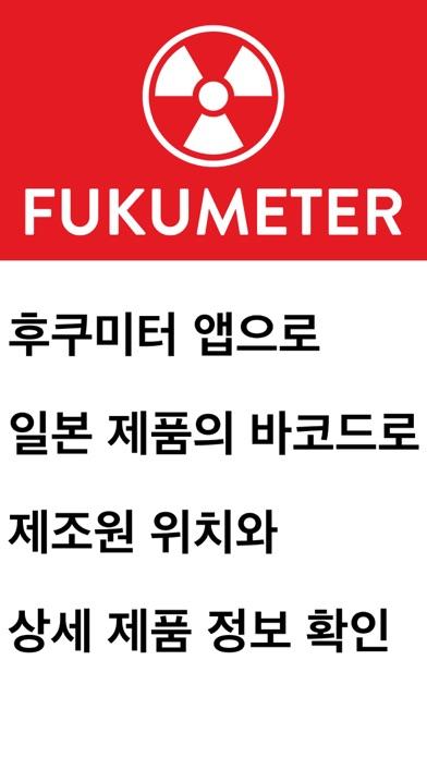 Fukumeter for Windows