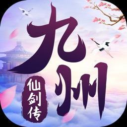 九州仙剑传-官方巨制Q版仙侠手游