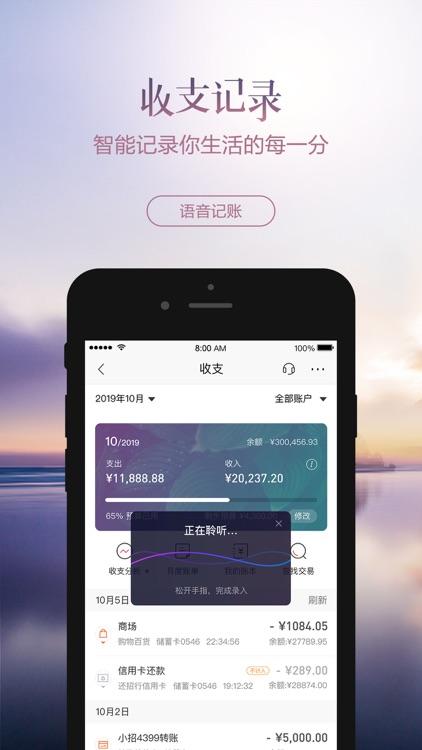 招商银行 screenshot-1