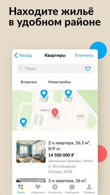 Авито: объявления screenshot-5