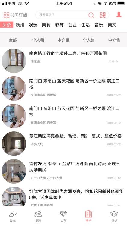 兴国订阅 screenshot-2