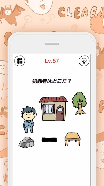 いじわる脳トレクイズ - 暇つぶしパズルゲーム screenshot-4
