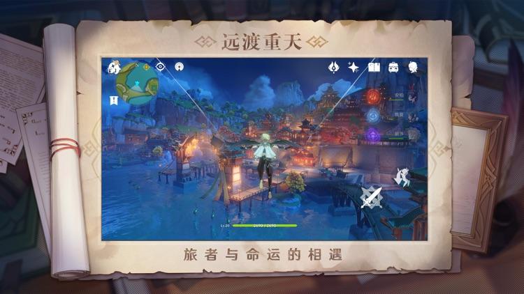 原神 screenshot-3