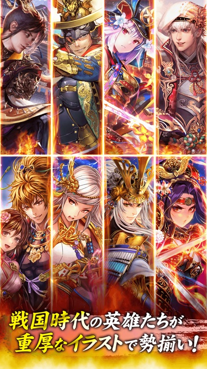 戦国炎舞 -KIZNA- 【人気の本格戦国RPG】 screenshot-6