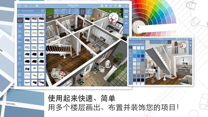 家居3D设计DIY-完整版- Home Design 3D App 截图