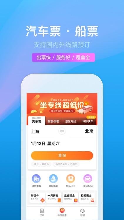 携程旅行(极速版)-酒店机票火车票预订 screenshot-7