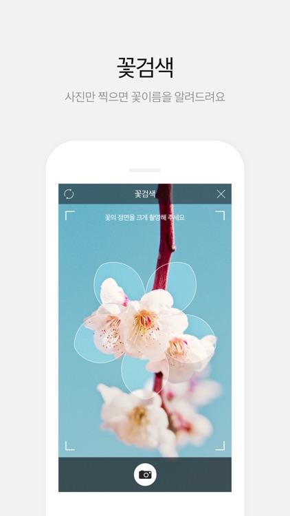 다음 - Daum screenshot-3