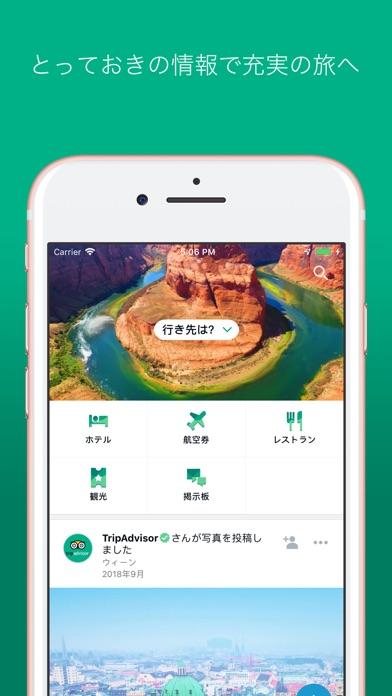 TripAdvisor トリップアドバイザー ホテル、航空券 ScreenShot2