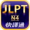 日檢單字輕鬆學 N4 - iPhoneアプリ