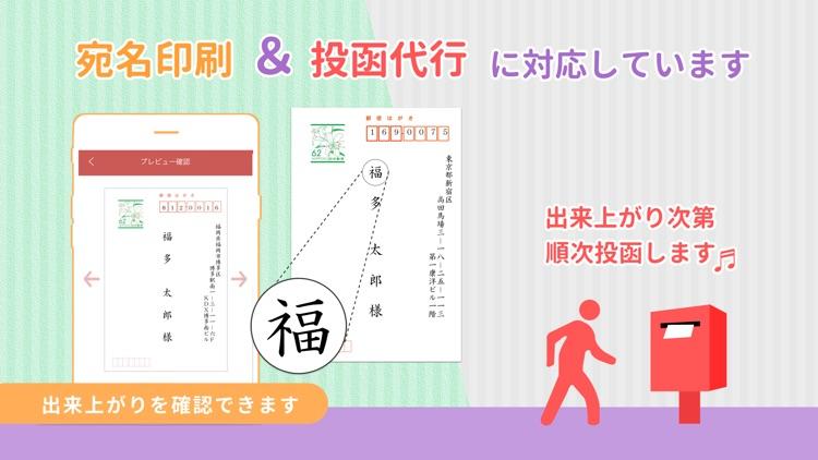 vivipri スマホでおしゃれ年賀状・ポストカード screenshot-3