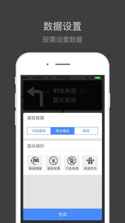 高清街景地图 - 3D全景地图导航 screenshot-4