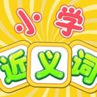 伟大汉字之近义词 icon