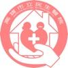 高雄市立民生醫院行動掛號 - iPhoneアプリ
