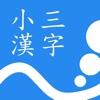 小三漢字練習 - iPadアプリ