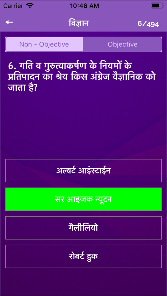 general knowledge software free download in hindi